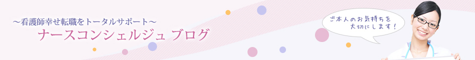 〜看護師幸せ転職をトータルサポート〜 ナースコンシェルジュブログ