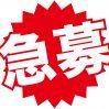2月から就業可能の方必見!短期の就業でも可能!武蔵村山のクリニックで増員募集がでました!